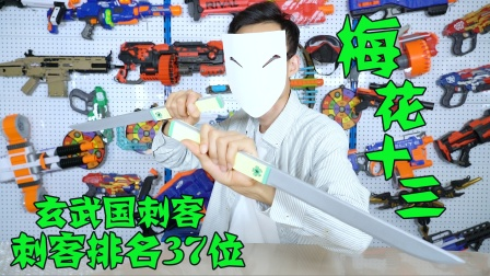 开箱试玩梅花十三的双刀,戴上面罩后还有点感觉,就是缺个长辫子