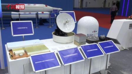 2020年中国航天大会福州开幕 展示宇航前沿技术
