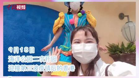 小新的Vlog: 香港海洋公园重开 带你进园认真玩一转