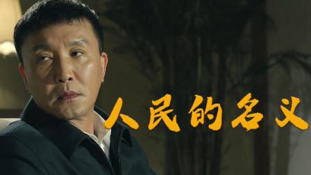 人民的名义:李达康是正义的化身?别再被了,细思恐极