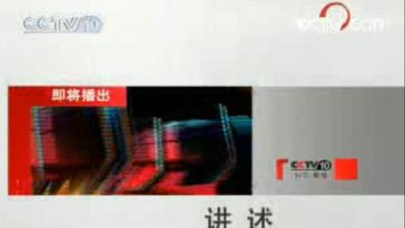 2007年12月27日CCTV10《百科探秘》开始前广告及中场或之后的内容