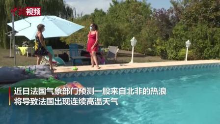 法国高温天气催生泳池租赁服务