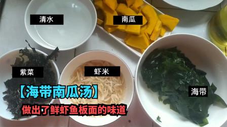 【海带南瓜汤】做出了鲜虾鱼板面的味道