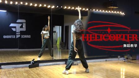 【南舞团】 helicopter clc 舞蹈教学 分解教程 翻跳 练习室 韩舞(上)