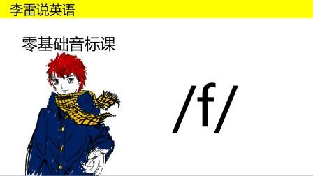 零基础音标 第十三课 f