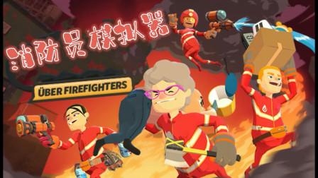 消防员模拟器:用水枪救火救人,没想到他们还有心情玩手机!