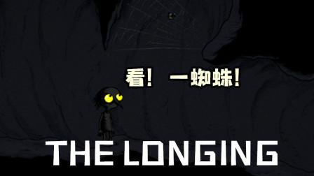 【小臣实况】200天终于看见了一蜘蛛-漫长等待(The Longing)-EP8