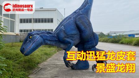逼真迅猛龙服 - 真人穿恐龙服制作