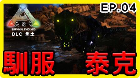【方舟生存】这只泰克霸王龙就叫做机械筱瑀了!方舟生存 DLC:焦土  EP.04