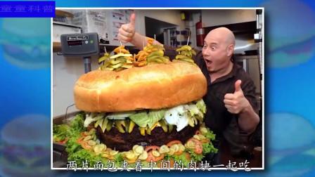 世界7个最大的食物!这个披萨有篮球场那么大?你吃的完吗?