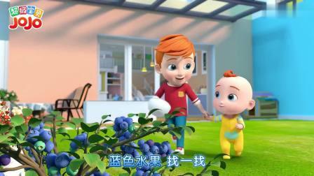 超级宝贝JOJO:妈妈要做冰淇淋,哥哥找来好多蓝莓,制作蓝色的冰淇淋