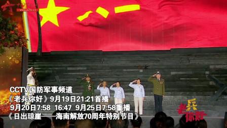 《老兵你好》本期播出《日出琼崖——海南解放70周年特别节目》