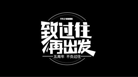 汽车之家新媒体5周年party,一起来嗨~