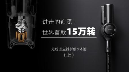 进击的追觅:世界首款15万转无线吸尘器拆解&体验(上)