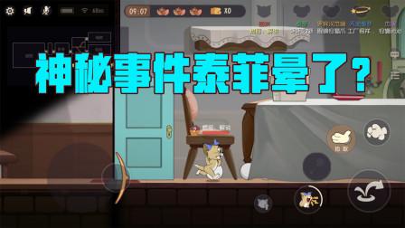 猫和老鼠游戏解说大全 神秘事件!这只天使泰菲到底是怎么被击晕的?