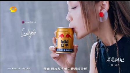 20200919红牛维生素风味饮料