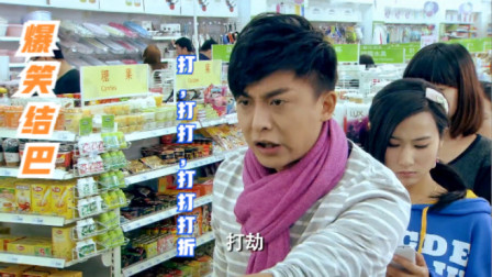结巴的搞笑场面,张伟:我要打打打,收银员:打劫?张伟:是打折