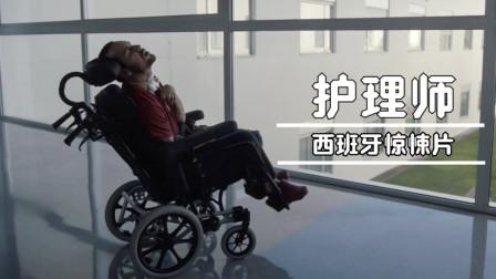 西班牙惊悚片《护理师》男子高位截瘫,整天怀疑女友会出轨!