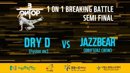 DRY D vs JAZZBEAR   半决赛