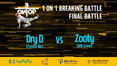 DRY D vs ZOOTY   决赛