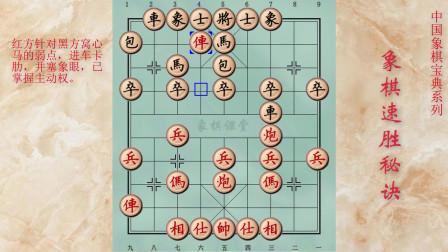 32象棋速胜秘诀 天地炮快攻窝心马
