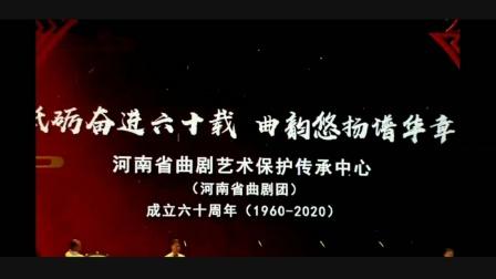 河南省曲剧保护传承中心成立60周年庆典