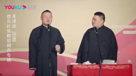 岳云鹏爆笑经典相声,代表了德云社的最高实力,真是巅峰之作!
