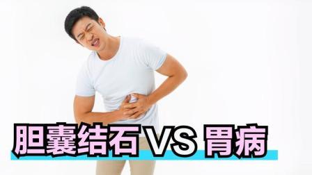 胆囊结石被当成胃病?别再忍着了,医生教你区分二者有啥不同