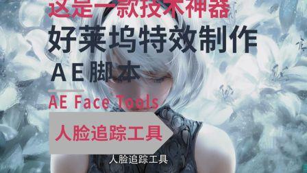 AE黑科技变脸美颜换 妆神器!堪比好莱坞大片特效