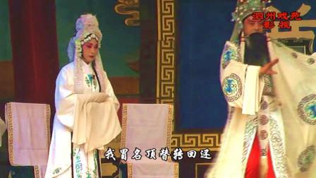 """曲剧《寇准背靴》选段""""曾记得三年前敌兵进犯""""  薛爱红张桂红张学海等演唱"""