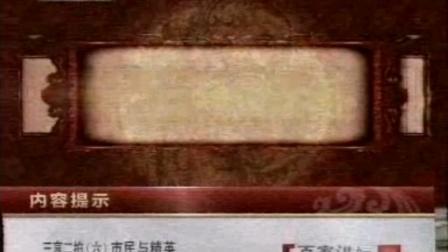 108434_百家讲坛-2010-12-29.wmv