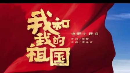 王菲演唱电影《我和我的祖国》主题曲完整版!