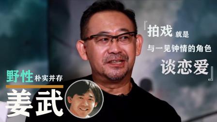配角的演艺人生姜武篇——拍戏就是与一见钟情的角色谈恋爱