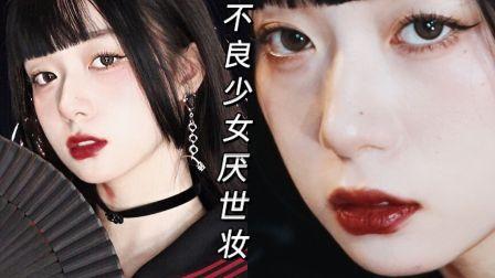 ♡Suta【不良少女厌世 妆】暗黑甜丧系|丧中带甜|jk少女日常妆容