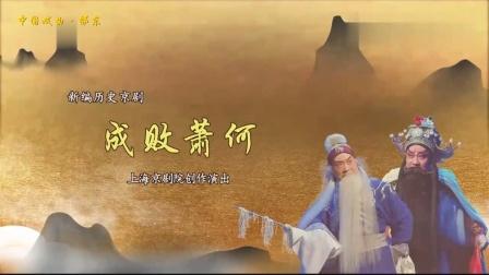 京剧《成败萧何》陈少云 安平