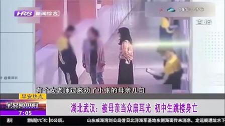 悲剧!武汉:初中生被母亲扇耳光,当场从五楼跳下,送医不治身亡