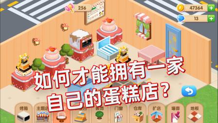 梦幻蛋糕店游戏评测:如何才能拥有一家属于自己的蛋糕店