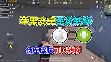 大山解说:苹果安卓游戏系统转移,仓库皮肤可以同时使用了!