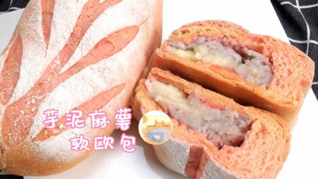 猛男配色的软欧面包了解一下,芋泥麻薯软欧包,好看又好吃