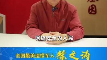 全国最美退役军人徐文涛助力宣传  #2020沈阳市网络安全宣传周