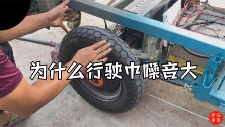 电动三轮车行驶中,差速器噪音很大!换电机到底能不能解决问题?