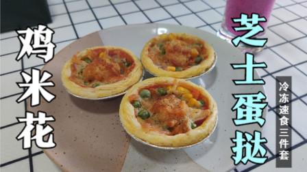 简单创意料理——鸡米花芝士蛋挞,冷冻速食三件套,能好吃吗?