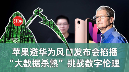 E周报38:苹果避华为风口发布会掐播,大数据杀熟挑战数字伦理
