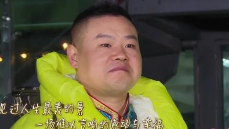 《极挑》天团致敬每个援藏人,美丽格桑花见证一路辛劳 极限挑战宝藏行 20200920