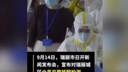 9月14日,瑞丽市宣布对瑞丽城区全员开展核酸检测。目前,全市所有287254份样本检测完毕,检测结果均为阴性。