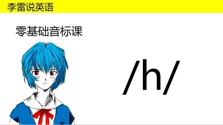 零基础音标课 第十八课 h