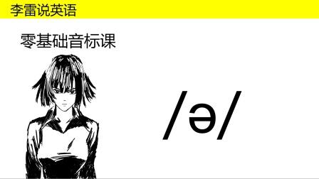 零基础音标 第二十一课 ə