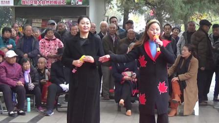 豫剧《朝阳沟上山》选段,王红、高英演唱合演唱,人民公园