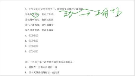下列诗句对应的传统节日,按时间先后排序正确的是 公考行测常识