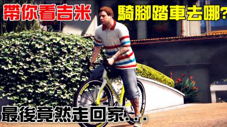 【GTA5】带你研究吉米的AI设置他们骑脚踏车的路线! 最后竟然走回家 好崩溃